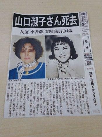 山口淑子の画像 p1_5