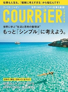 『COURRiER Japon (クーリエ ジャポン) 2014年 09月号 [雑誌]』講談社 800円(税込)