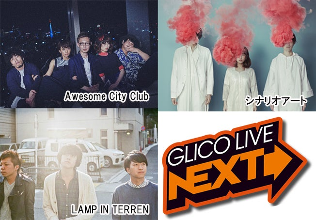 "GLICO LIVE""NEXT""Awesome City Club/シナリオアート/LAMP IN TERRENの出演が決定"