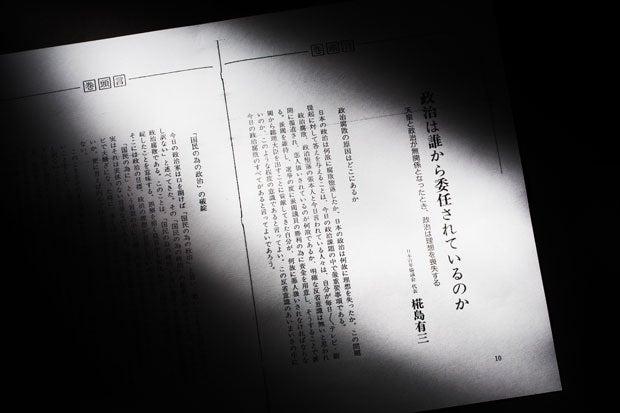 日本会議結成前の1993年、椛島有三氏が「祖国と青年」に寄せた一文。政治腐敗の原因は、国民主権をうたう日本国憲法にあると論じている(撮影/写真部・小原雄輝)