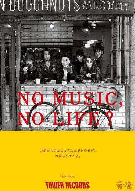 タワレコ「NO MUSIC, NO LIFE.」ポスター最新版にSuchmos/THE ORAL CIGARETTESら