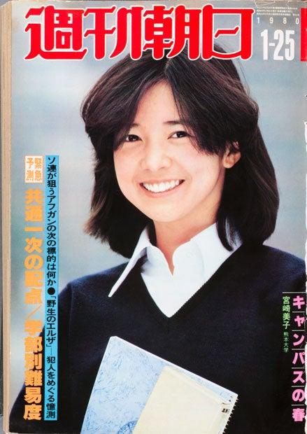 「宮崎美子」の画像検索結果