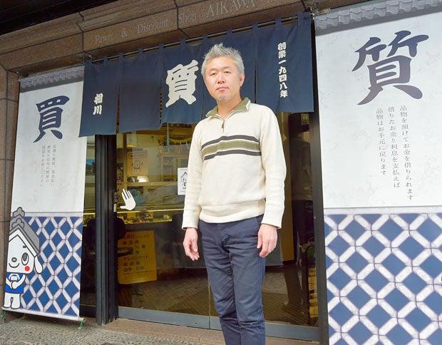 東京都新宿区のアイカワ質店は、1948年創業。立地上、海外の利用客も多い。店主の相川丈さんは3代目にあたる(撮影/高井正彦)