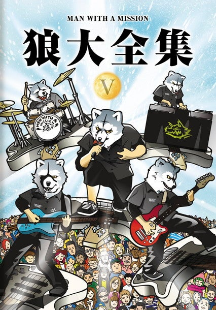 MAN WITH A MISSION 映像作品『狼大全集V』発売決定! 大全集シリーズがコンプリート