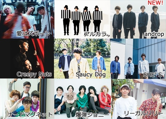 andropが出演決定、11/11【GLICO LIVE