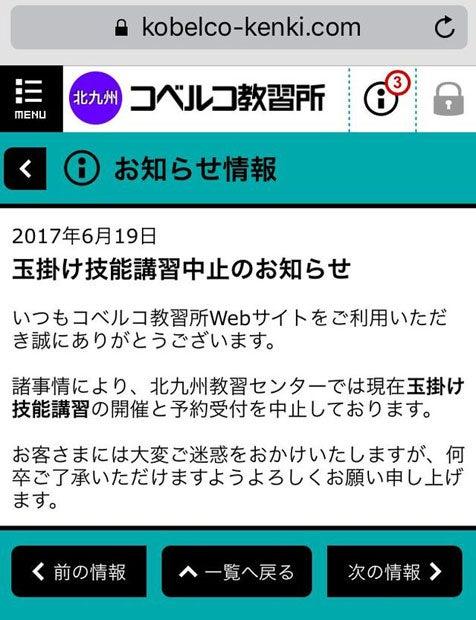 """神戸製鋼グループのコベルコ教習所で""""手抜き講習"""" 受講者2万3千人が補講"""