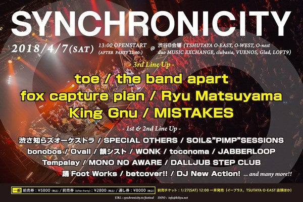 【SYNCHRONICITY' 18】ラインナップにtoe、the band apart、fox capture plan、King Gnuら追加