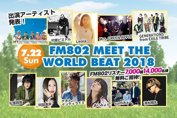 【FM802 MEET THE WORLD BEAT 2018】 清水翔太、GENERATIONS from EXILE TRIBE、あいみょんら11組が発表
