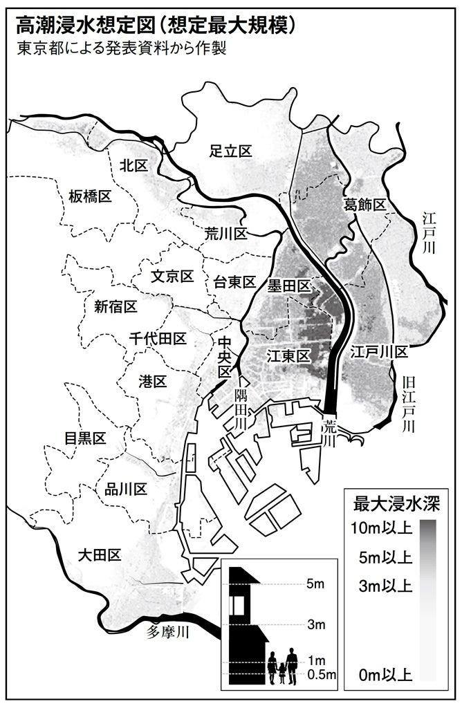 高潮浸水想定図(想定最大規模)(週刊朝日 2018年5月25日号より)