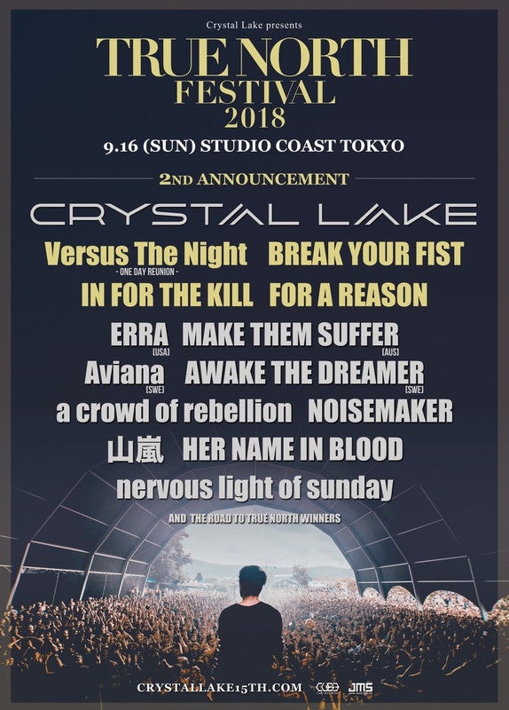 Crystal Lake主催【TRUE NORTH FESTIVAL 2018】第2弾発表、Versus The Nightが1日限りの再結成
