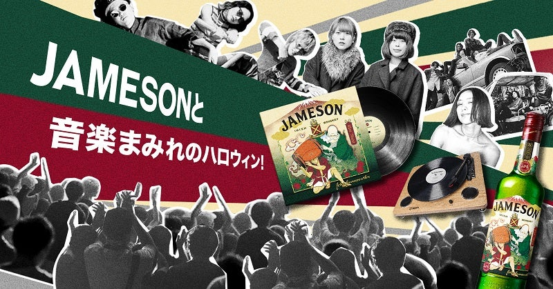 Tempalay/HAPPY/Newspeakら5組と<ジェムソン>がコラボ 【JAMESON HALLOWEEN FES】開催