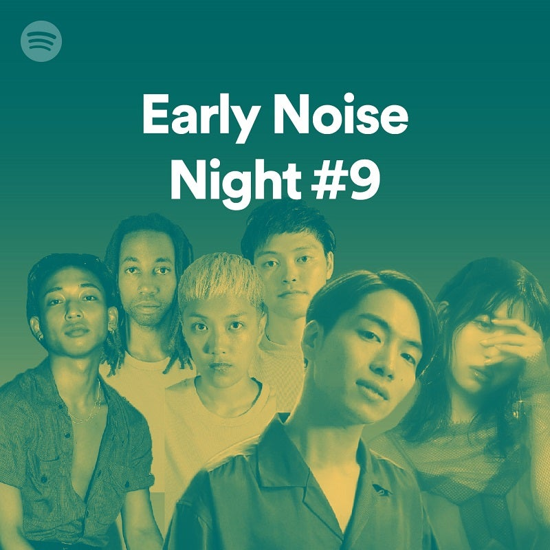 SIRUP/CIRRRCLE/Taeyoung Boy/eillら4組が出演【Spotify Early Noise Night #9】が開催決定