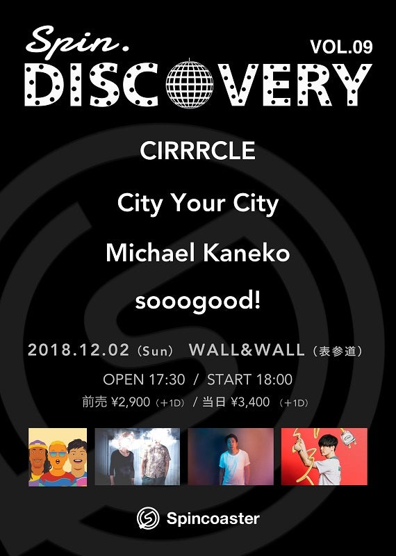 CIRRRCLE/City Your City/Michael Kaneko/sooogood!が出演 Spincoaster主催【SPIN.DISCOVERY】12/2開催決定