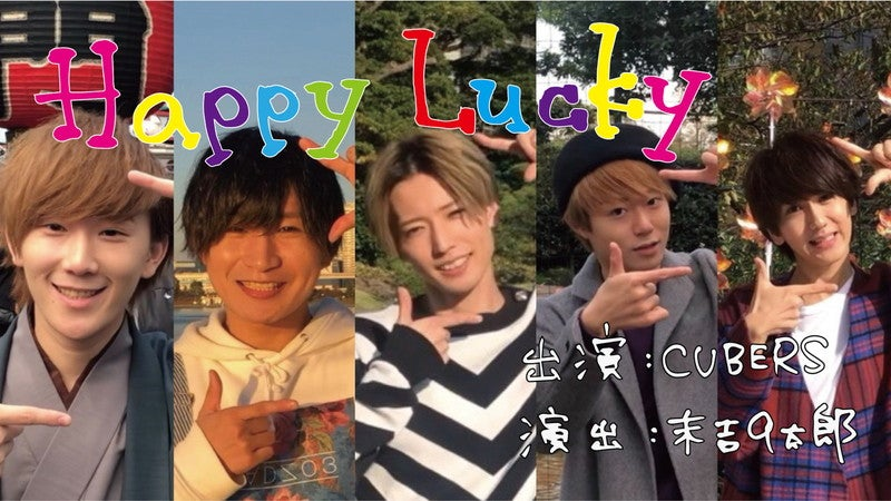 CUBERS、9太郎が演出担当「Happy Lucky」MV公開