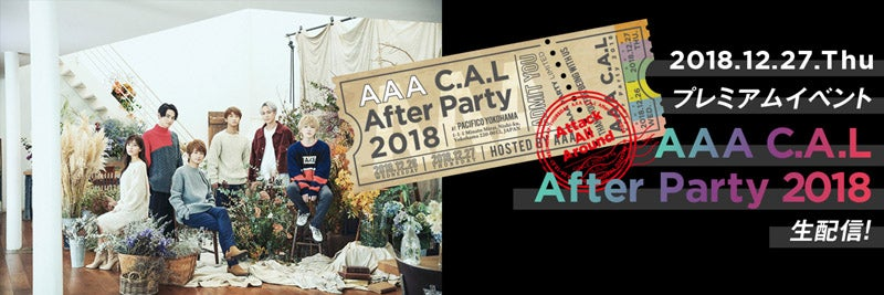 AAA Party限定公演のプレミアムイベント『AAA C.A.L After Party 2018』の生配信が決定