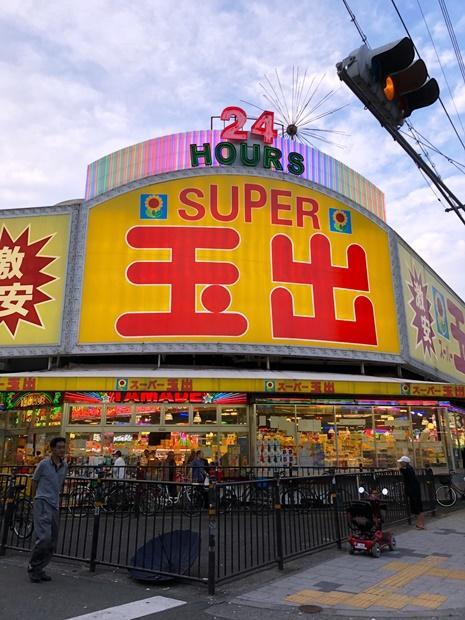 【大阪】スーパー玉出に苦情が殺到 「買い物の儲けがヤクザにいったんか」