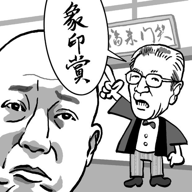 落語の名作パンチラ倶楽部 一之輔が泣いた噺 12 週刊朝日
