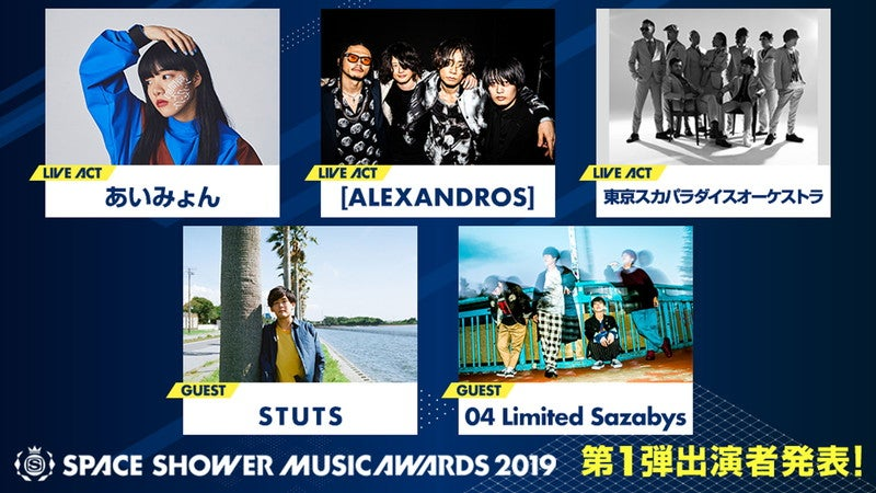 【SPACE SHOWER MUSIC AWARDS 2019】第1弾出演者はあいみょん、[ALEXANDROS]ら5組