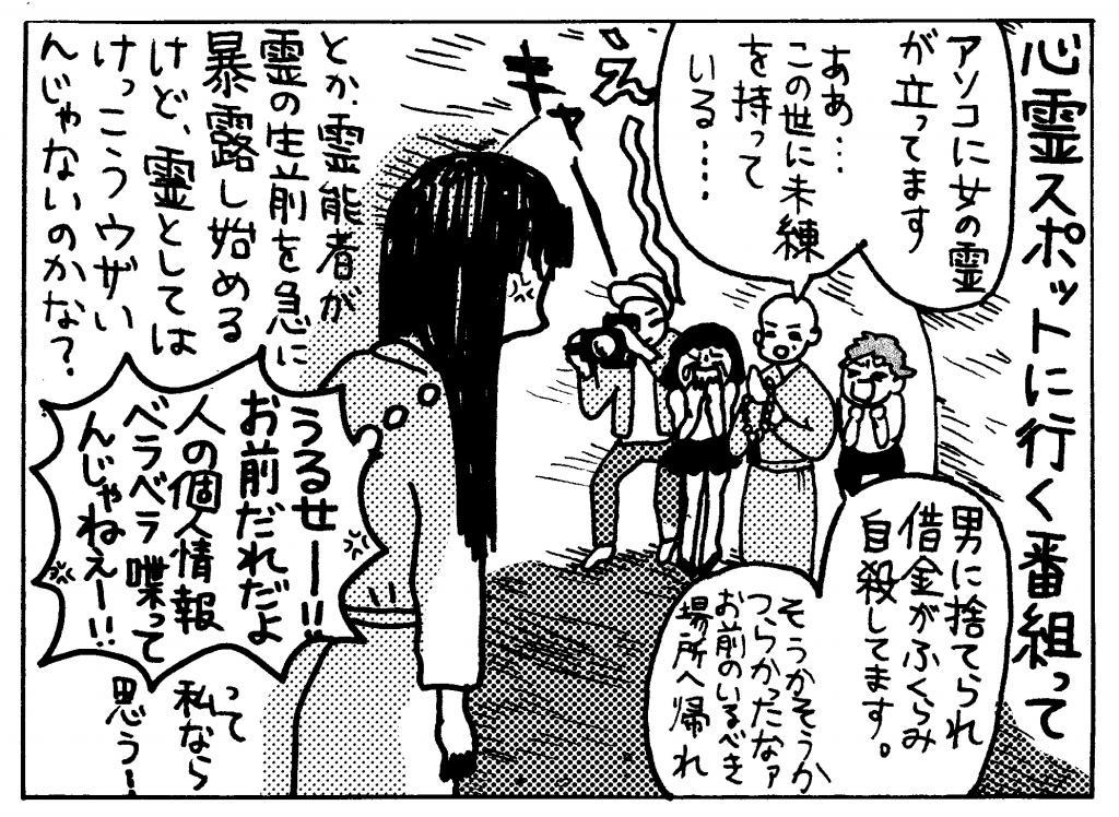 北原みのり日本の女のお化け事情 12 週刊朝日aera Dot