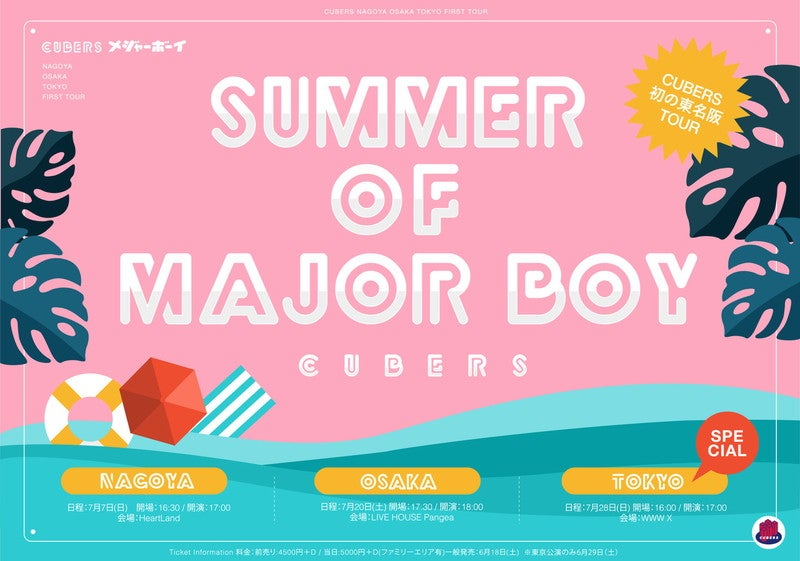 CUBERS、東名阪ツアー【SUMMER of MAJOR BOY】詳細発表