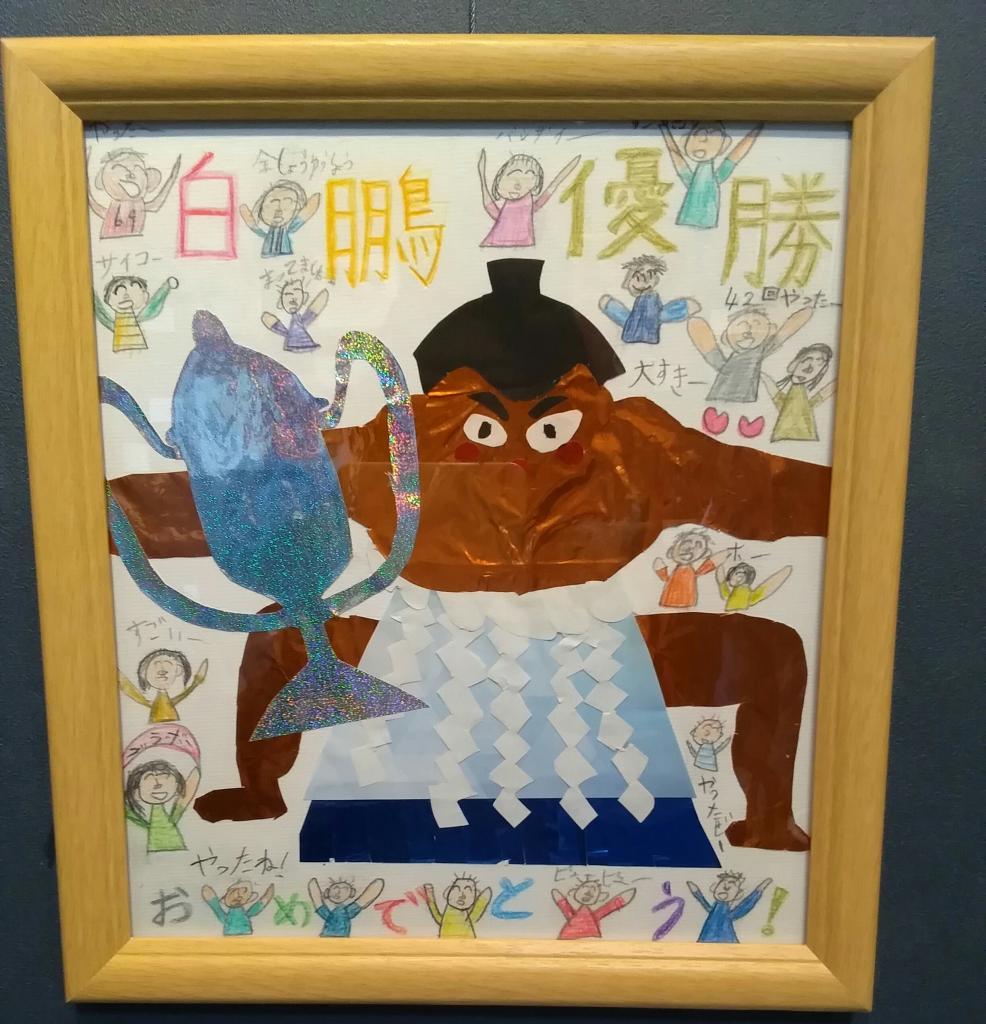 小学2年生男児が切り絵と絵で描いた横綱白鵬
