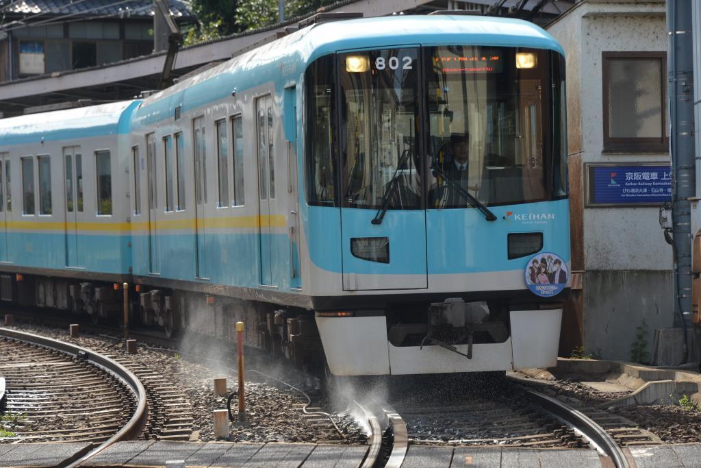 京阪電気鉄道京津線 「地下鉄」...