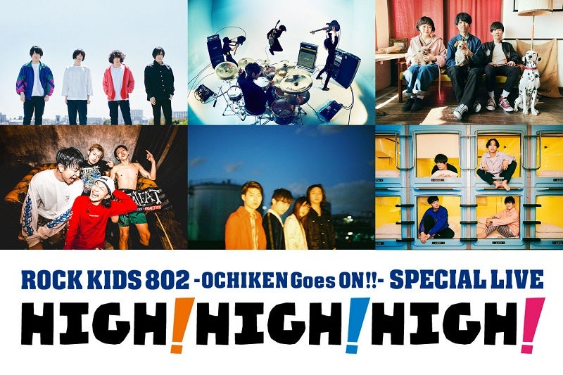 KANA-BOON、9mmらが出演【ROCK KIDS 802-OCHIKEN Goes ON!!-SPECIAL LIVE】今年も開催決定