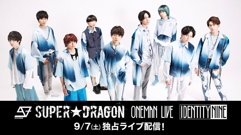 SUPER★DRAGON、【IDENTITY NINE】Paraviで独占生配信決定