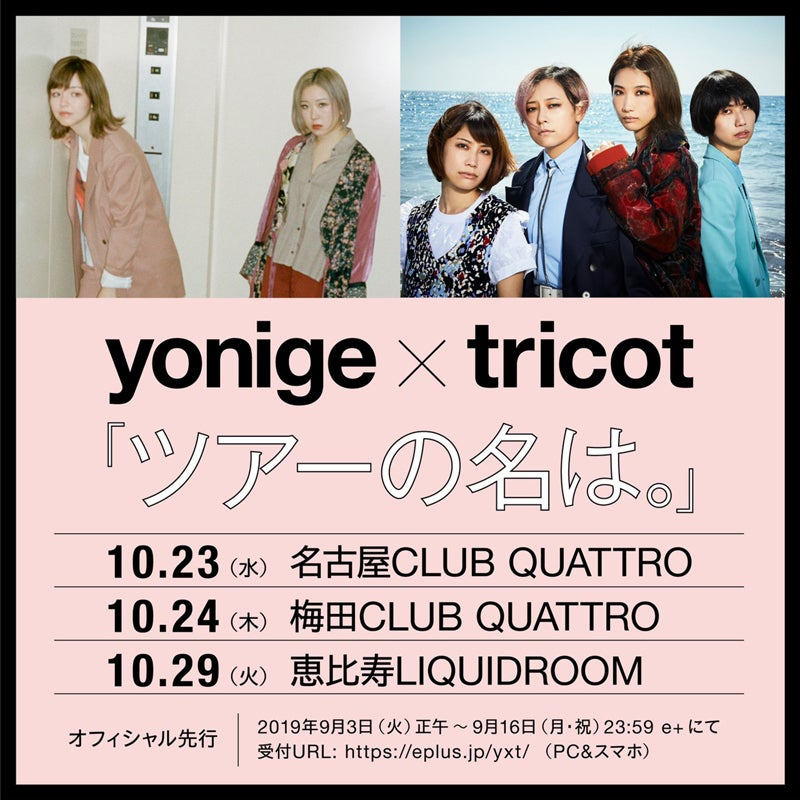 yonige×tricot、東名阪ツーマンツアー【ツアーの名は。】開催決定