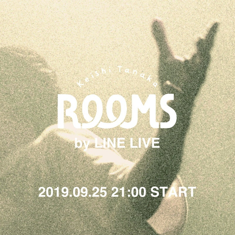 Keishi Tanaka、弾き語りライブ【ROOMS by LINE LIVE】生配信決定