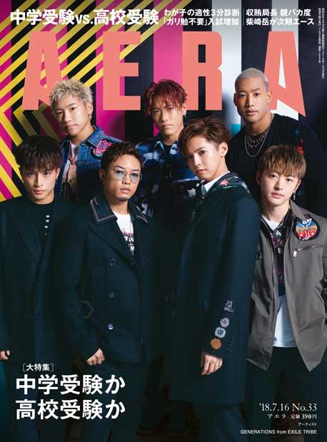 AERA 2018年7月16日号表紙:GENERATIONS from EXILE TRIBE●アーティスト
