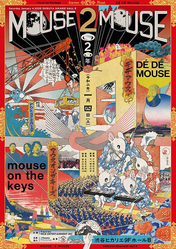 DE DE MOUSEとmouse on the keysがねずみ年に2マン、VJはrokapenis