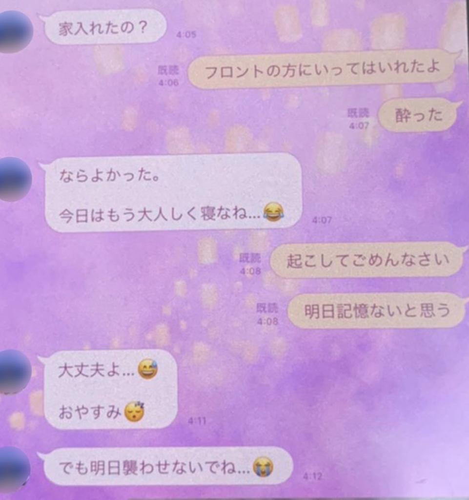 """「あびる優に不倫疑惑 """"子連れ""""密会LINE一部始終」の画像検索結果"""