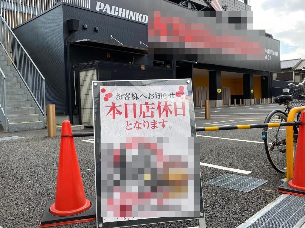 休業を決めた大阪府内のパチンコ屋